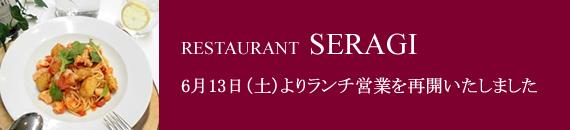 RESTAURANT SERAGI 6月13日(土)よりランチ営業を再開いたしました。